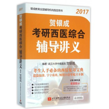 贺银成考研西医综合辅导讲义(附光盘2017银成教育全国辅导机构指定用书)