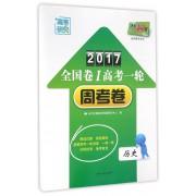 历史/2017全国卷Ⅰ高考一轮周考卷