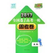 生物/2017全国卷Ⅰ高考一轮周考卷