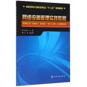 网络设备管理实践教程(高职高专计算机类专业十二五规划教材)