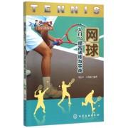 网球入门提高训练与实战/快乐体育三小球系列