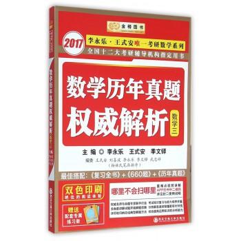 数学历年真题**解析(数学3双色印刷)/2017李永乐王式安**考研数学系列