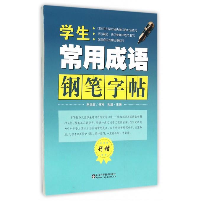 学生常用成语钢笔字帖(行楷)