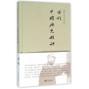 中国历史精神(新校本)(精)/钱穆先生著作