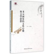 多元涵容的文化心态与文学思想/四川大学中国俗文化研究所丛书