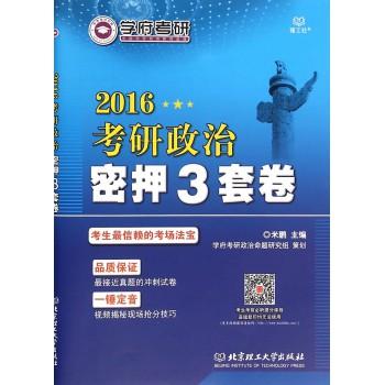 2016考研政治密押3套卷