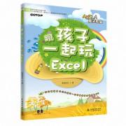 跟孩子一起玩Excel/AKILA魔法教室