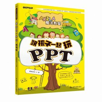 跟孩子一起玩PPT/AKILA魔法教室