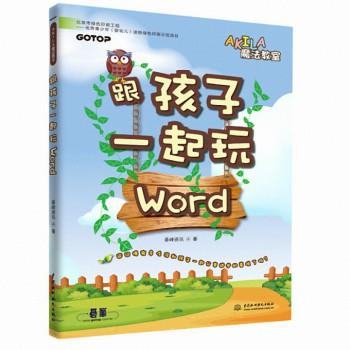 跟孩子一起玩Word/AKILA魔法教室