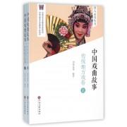 中国戏曲故事(传统地方戏卷上下)/国人必看丛书