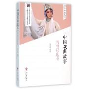 中国戏曲故事(传统昆曲卷)/国人必看丛书
