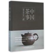 中国茶事(精)