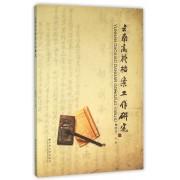云南高校档案工作研究