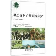 基层官兵心理训练集锦/军事心理学丛书