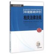 环境影响评价相关法律法规(2016年版全国环境影响评价工程师职业资格考试系列参考教材)