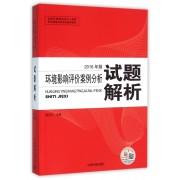 环境影响评价案例分析试题解析(2016年版全国环境影响评价工程师职业资格考试系列参考资料)