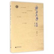 广西大学史话(1928-1949)