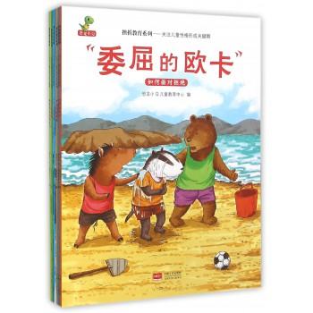 关注儿童性格形成关键期(共6册)/挫折教育系列