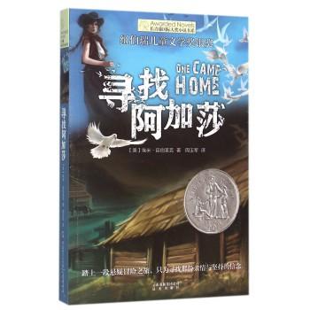 寻找阿加莎/长青藤国际大奖小说书系