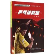 乒乓球教程/全民终身体育学习测评丛书