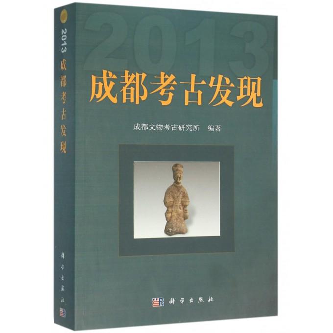成都考古发现(2013)