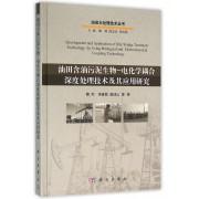 油田含油污泥生物-电化学耦合深度处理技术及其应用研究(精)/油田水处理技术丛书