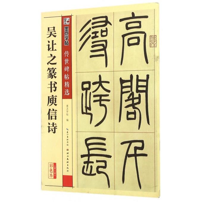 吴让之篆书庾信诗(彩色本)/传世碑帖精选