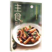 主食范儿(80种面和饭的花样吃法)/新手下厨房