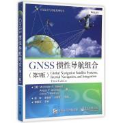 GNSS惯性导航组合(第3版)/卫星定位与导航系列丛书