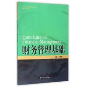 财务管理基础(21世纪高职高专规划教材)/会计系列