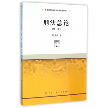 刑法总论(第3版21世纪高等院校法学系列精品教材)