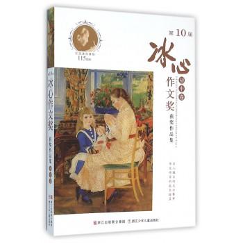 **0届冰心作文奖获奖作品集(初中卷)