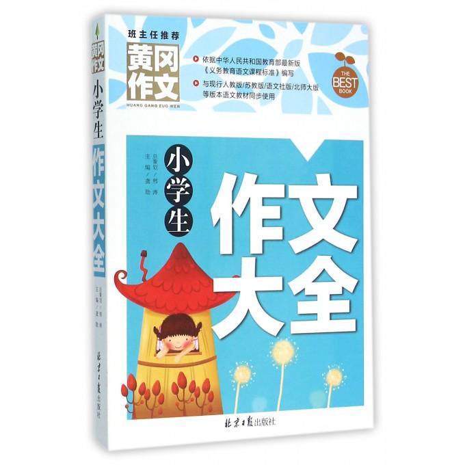 小学生作文大全/黄冈作文