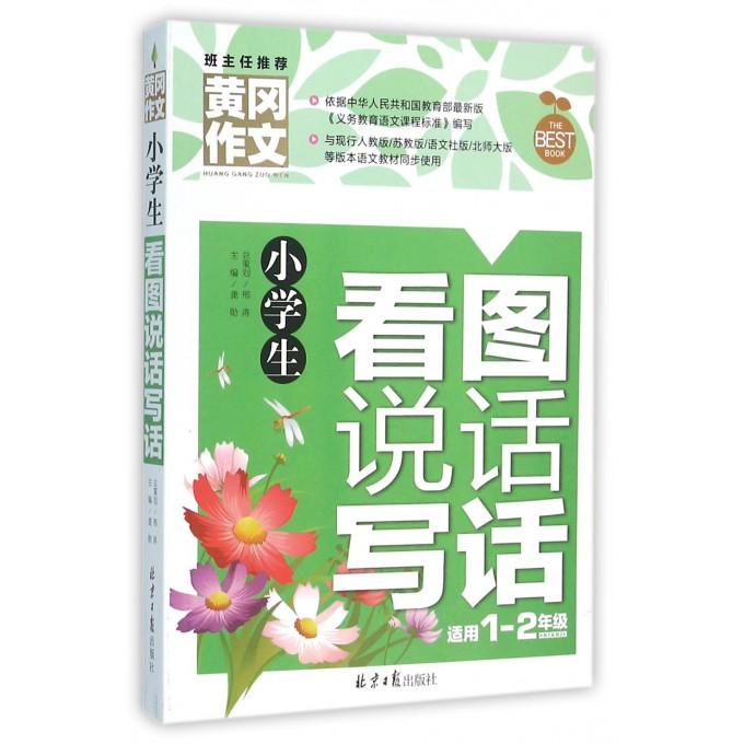 小学生看图说话写话(适用1-2年级)/黄冈作文