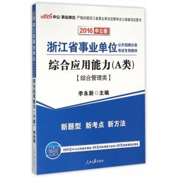 综合应用能力(A类综合管理类2016中公版浙江省***公开招聘分类考试专用教材)