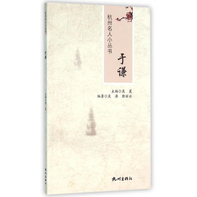 于谦/杭州名人小丛书