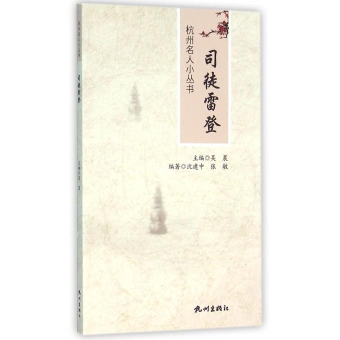 司徒雷登/杭州名人小丛书