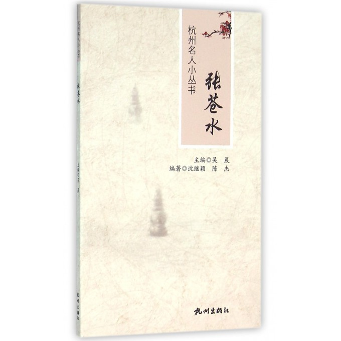张苍水/杭州名人小丛书