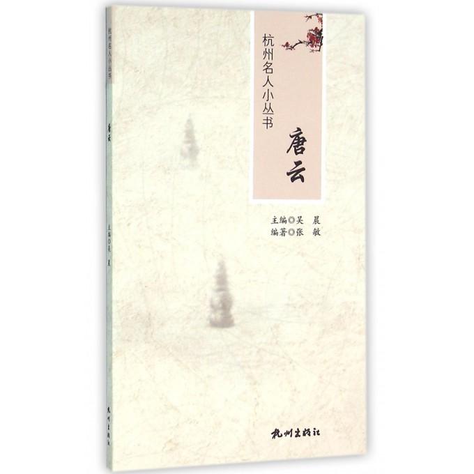 唐云/杭州名人小丛书