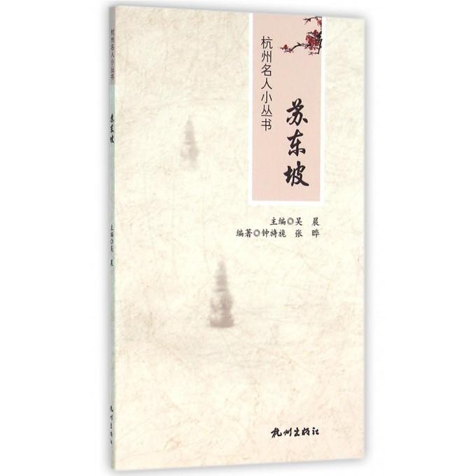 苏东坡/杭州名人小丛书