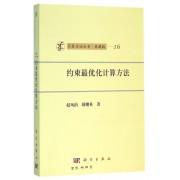 约束最优化计算方法(典藏版)/计算方法丛书