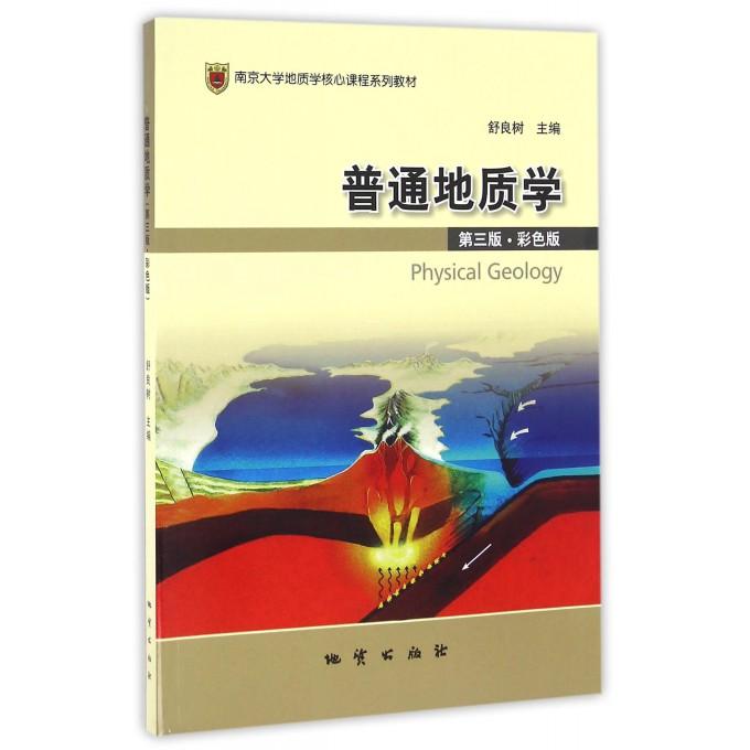 普通地质学(附光盘第3版彩色版南京大学地质学核心课程系列教材)
