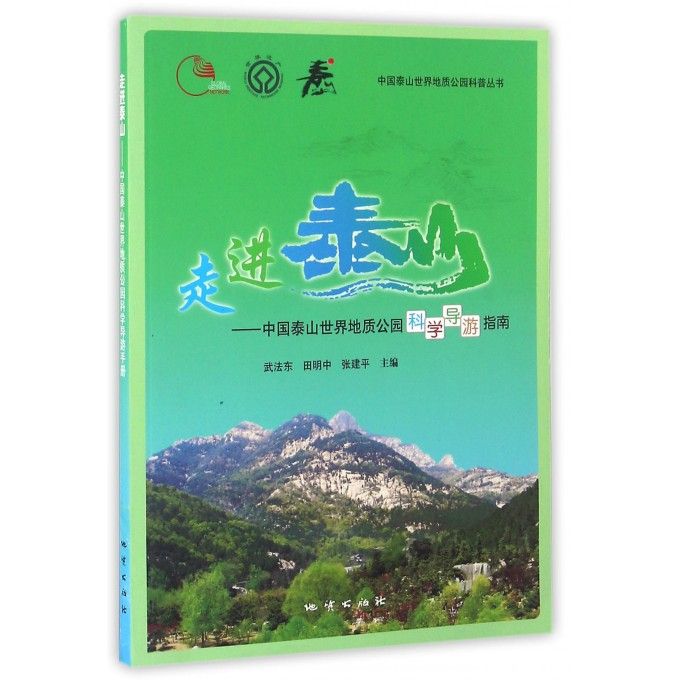 走进泰山--中国泰山世界地质公园科学导游指南/中国泰山世界地质公园科普丛书