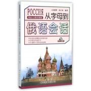 从字母到俄语会话(附光盘零起点俄语教程)