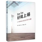好戏上场(50个最具影响力的当代艺术展)(精)