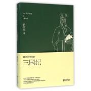 三国纪/易中天中华史