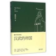 汉武的帝国/易中天中华史