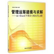 管理运筹建模与求解--基于Excel VBA与MATLAB