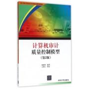 计算机审计质量控制模型(附光盘第2版审计署计算机审计中级培训系列教材)