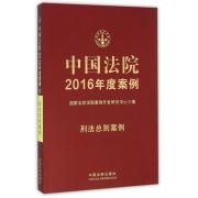 中国法院2016年度案例(刑法总则案例)